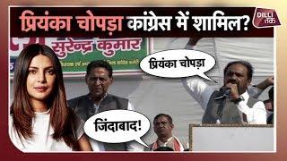 जब Priyanka Chopra Zindabad के नारे लगाने लगे Congress नेता..| Funny Viral Video| Priyanka Karnwal