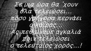 Ο τελευταίος Χορός - Άννα Βίσση & Νίκος Καρβέλας