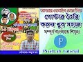 How to make a political poster and banner from a Android mobile (bangla) | Konuj Creation