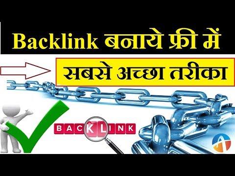 How To Create Backlinks Manually || Quality Backlinks Kaise Banaye 2017-18