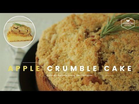 🍎애플 크럼블 케이크 만들기, 사과 케이크 : Apple crumble cake Recipe : アップルケーキ -Cookingtree쿠킹트리