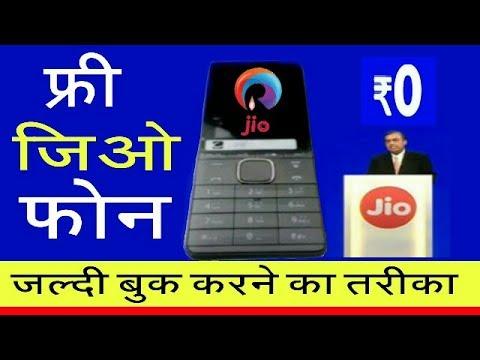 Jio का फ्री फोन लेने के लिए भरना होगा ये फॉर्म ! देखे पूरा वीडियो Hindi