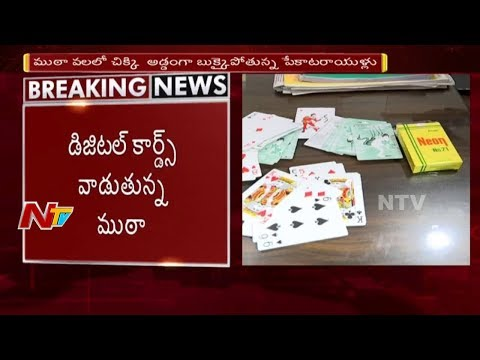 Hitech Poker Players Gang Busted in Hyderabad    Cheating Players Using Sensor Playing Card    NTV