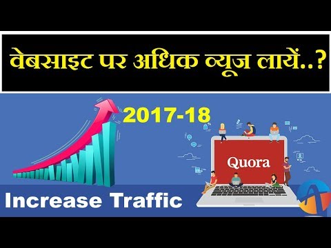 How To Increase Traffic On Website Or Blog For Free in Hindi Video