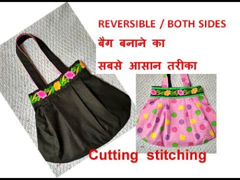 REVERSIBLE handmade shopping bag cutting and stitching in hindi /Travel Bag/shoulder bag