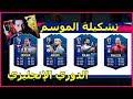 تشكيلة الموسم - الدوري الإنجليزي🔥// TOTS EPL 2019