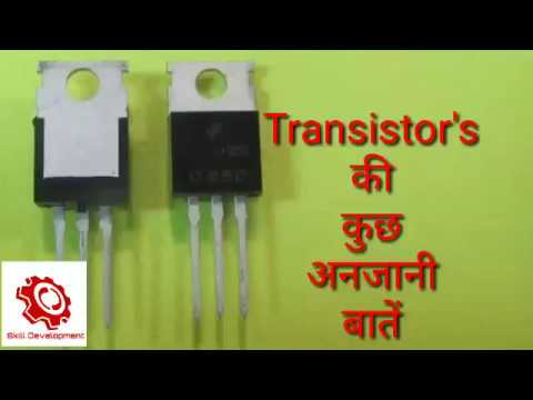 Transistor, High Frequency And Low Frequency | Skill Development