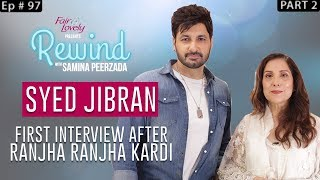 Ranjha Ranjha Kardi's Syed Jibran | Talks About His Wife | Part II | Rewind With Samina Peerzada