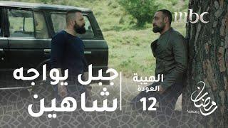 مسلسل الهيبة - الحلقة 12 - جبل وشاهين وجهاً لوجه