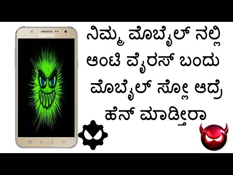How to speed up your android device - Remove Virus - kannada ಕನ್ನಡ