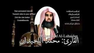 سورة الحشر بصوت محمد اللحيدان صوت خاشع مبكي جميل جدا