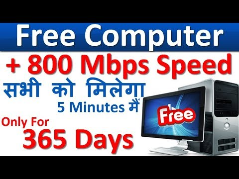 Get Free 1GBPS Internet with Free Computer for One Year (Google Cloud computer remote desktop)