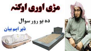 Mari aori Pashto bayan by shaikh abu hassan ishaq swati haq Lara Pashto new bayan 2019