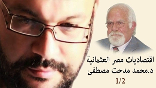 اقتصاديات مصر العثمانية 1/2 د محمد مدحت مصطفى