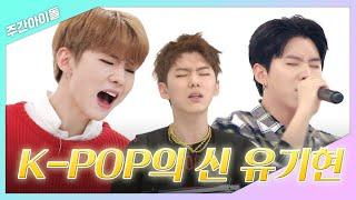 [주간아.zip] K-pop의 K는 기현의 K라는 것이 학계의 정설 l 몬스타엑스(MONSTA X) 기현(Ki-Hyun)