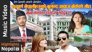 Bhana Sarkar Dharahara Khoi - New Nepali Lok Dohori Song 2017/2074 | Rina Bam, Shiva Sagar Khadka