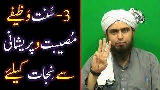 3-Saheh SUNNAT WAZEEFAY, Museebat-o-Peraishani say NIJAT kay liay ! (By Engineer Muhammad Ali Mirza)