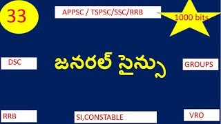 Important general science Bits for APPSC/TSPSC exams part 33