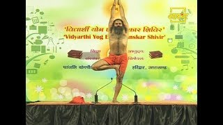 How to do Vrikshasana: Swami Ramdev | Acharya Kulam