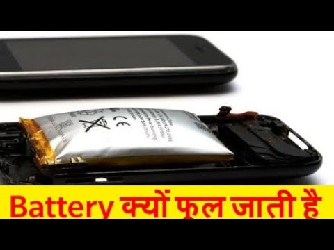 बैटरी क्यों फूल जाती है ? कैसे आप इनसे बच सकते हैं ?