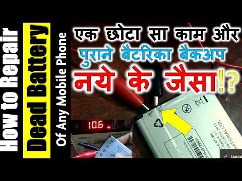 Mobile battery life | How to repair | Mobile | Phone | Dead | Battery |बैटरि बैकअप नए जैसा करे!!|