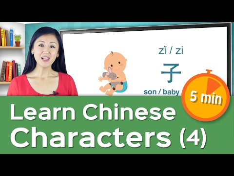 Learn Chinese Characters in 5 Minutes with Yoyo Chinese (Part 4)