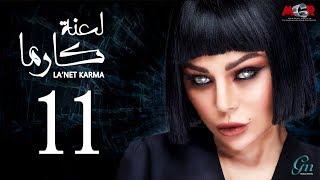 مسلسل لعنة كارما - الحلقة الحادية عشر |La3net Karma Series - Episode |11
