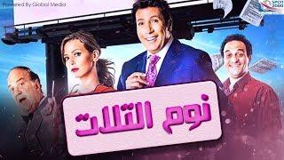 #x202b;فيلم نوم التلات I بطولة هانى رمزى و ايمان العاصى Noom El Talat Movie I#x202c;lrm;