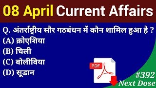 Next Dose #392   08 April 2019 Current Affairs   Daily Current Affairs   Current Affairs In Hindi