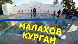 МАЛАХОВ КУРГАН СЕВАСТОПОЛЬ / ЗАВЕРШЕНИЕ РЕКОНСТРУКЦИИ