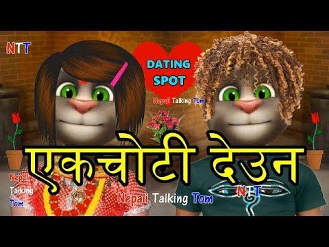 Nepali Talking Tom- EKACHOTI DEUNA(एकचोटी देउन ) Comedy Video-Talking Tom Nepali