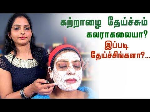 கற்றாழை தேய்ச்சும் கலராகலையா? | Aloe Vera Facial | Face Whitening  Tips in Tamil
