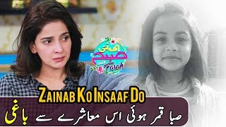 Zainab Ko Insaaf Do   Saba Qamar Special   Ek Nayee Subah With Farah   11 january 2018   Aplus