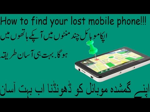 How To Find/track your lost/stolen Mobile phone urdu/hindi 100% working