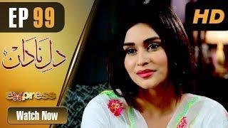 Pakistani Drama | Dil e Nadaan - Episode 99 | Express Entertainment Dramas | Abid Ali, Zaheen Tahir