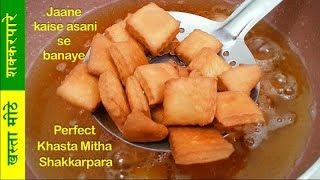 खस्ता मीठे शक्करपारे /खस्ता मीठे शंकरपाली | Crispy Sweet Shakkarpara /Crispy Sweet Shakarpali