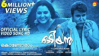 Kondoram  Odiyan Official Lyric Video Song  Mohanlal Manjuwarrier  V A Shrikumar Menon  M J