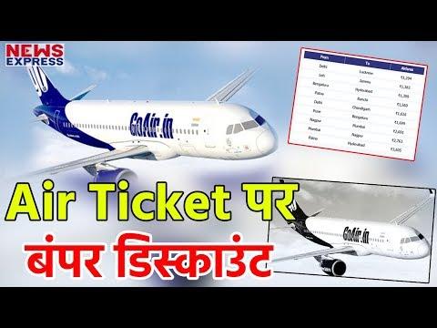 Flight से सफर करने वालों के लिए अच्छी खबर, Air Ticket पर मिल रहा है Discount