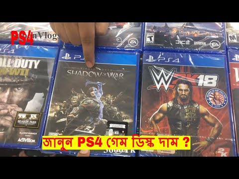 Biggest PS4 Video Game Collection | Buy PS4 Games Disk Cheap Price In Dhaka 2018 New Collection