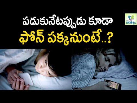 Mobile phone side effects - Mana Arogyam | Telugu Health Tips