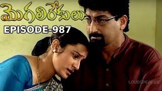 Episode 987 | MogaliRekulu Telugu Daily Serial | Srikanth Entertainments | Loud Speaker