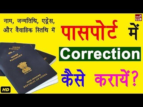 पासपोर्ट में नाम पता और जन्मतिथि कैसे बदलवायें? | Passport Correction By Ishan Sid