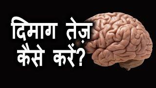 दिमाग तेज़ कैसे करें । Maximise your brain power | Pinky Madaan | Hindi