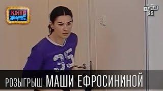 Розыгрыш Маши Ефросининой, украинской телеведущей | Вечерний Киев 2015 | Скрытая камера