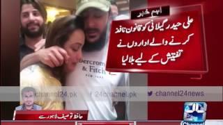 24 Breaking: LEAs to inquire Ali Haider Gilani