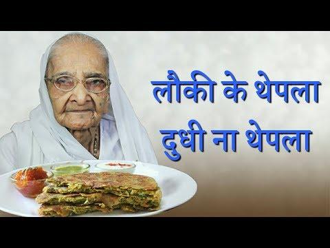 गुजराती लौकी थेपला /Gujarati Dudhi na Thepla Recipe in hindi