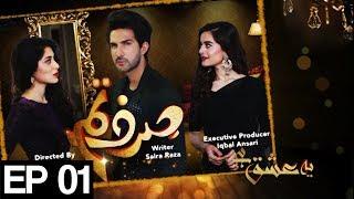 Yeh Ishq Hai - Sirf Tum - Episode 1   Aplus ᴴᴰ