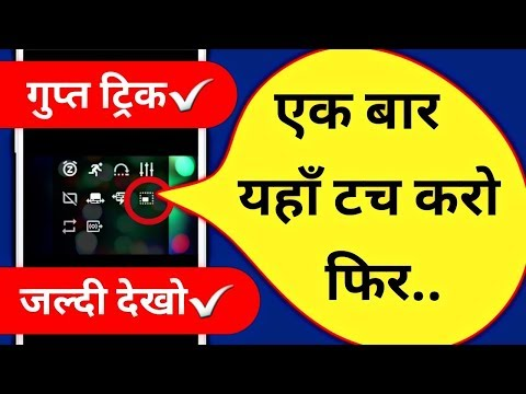 Android Tricks and Secrets | Android Secret tips and tricks | Mobile Tricks | By Hindi Android Tips