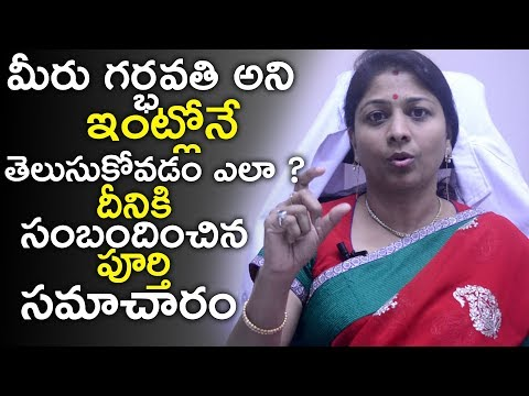 How to DO Pregnancy Test at Home | Pragnancy Test TIPS in Telugu | Dr K Shilpi Reddy | Health Qube