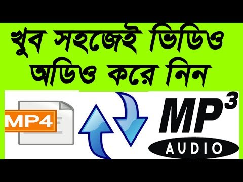Best mp3 converter mp4 | Convert any video no software bangla tutorial 2017 ( VLC Media Player)